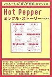 「Hot Pepperミラクル・ストーリー―リクルート式「楽しい事業」のつくり方」平尾 勇司