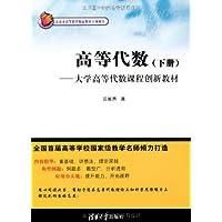 高等代数(下册):大学高等代数课程创新教材