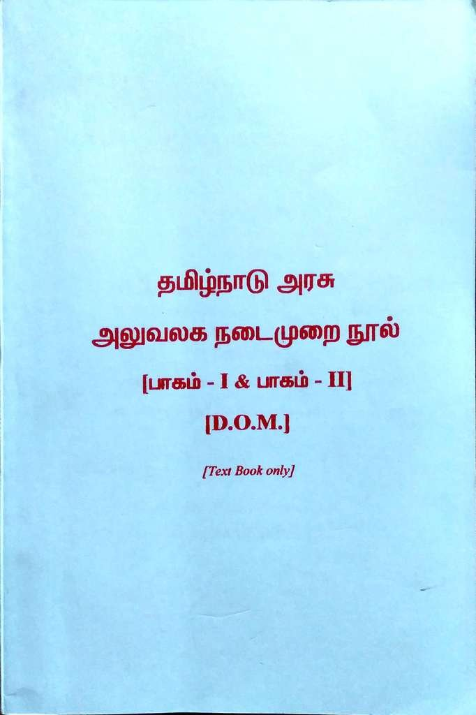 Mnl-1757] district office manual tamil nadu | 2019 ebook library.