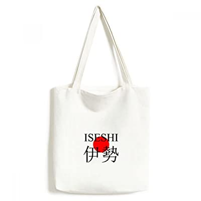 DIYthinker Iseshi Japaness City Name Red Sun Flag Environmentally Washable Shopping Tote Canvas Bag Craft Gift