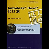 Autodesk Revit 2012族达人速成 (建筑信息模型BIM丛书•Autodesk Revit官方系列)