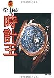 松山猛の時計王〈2〉