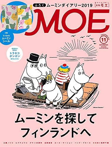 MOE モエ 最新号 表紙画像
