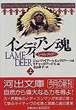 インディアン魂―レイム・ディアー〈上〉 (河出文庫)