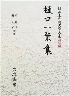 漢文小説集 (新日本古典文学大系...