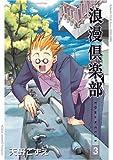 浪漫倶楽部 3 (BLADE COMICS)