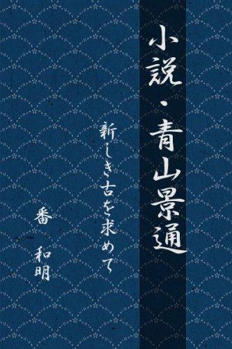 Shousetsu Aoyama Kagemichi (Japanese - Account Ban