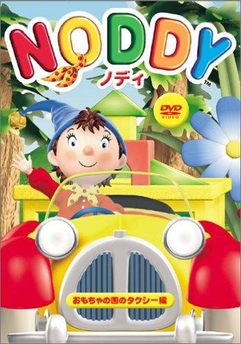 ノディ 1 -おもちゃの国のタクシー編-の商品画像