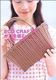 ECO CRAFTでかごを編む。―ほしい形を自分で作る17のアイデア