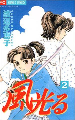 風光る (2) (別コミフラワーコミックス)