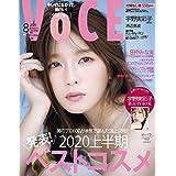 VoCE 2020年8月号 増刊