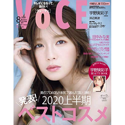 VoCE 2020年8月号 増刊 表紙画像