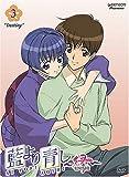 Ai Yori Aoshi Enishi, Volume 3: Destiny (Episodes 9-12)