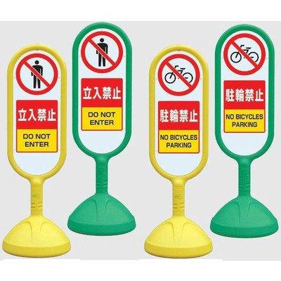 安全サイン8 サインキューブ 駐車場スタンド看板 進入禁止 立入禁止 片面表示 表示内容:進入禁止 874-051 本体カラー:イエロー B075SQN5VB