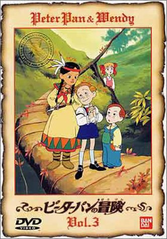 ピーターパンの冒険(3) [DVD]