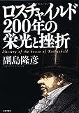 「ロスチャイルド 200年の栄光と挫折」副島  隆彦