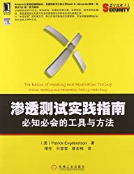 Penetration testing practice guidelines: must know the tools and methods will(Chinese Edition)