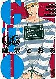 GTO(8) (講談社漫画文庫)