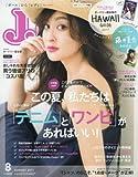 JJ(ジェイジェイ) 2017年 08 月号 [雑誌]