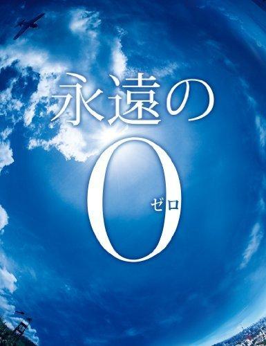 Eien No Zero [Blu-ray] by Imports