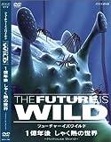 フューチャーイズワイルド 1億年後 しゃく熱の世界 [DVD]