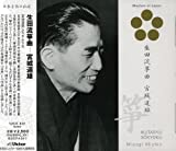 Ikuta-Ryuu Soukyoku by Michio Miyagi (2005-04-05)