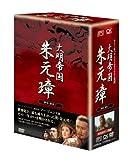 [DVD]-大明帝国- 朱元璋 DVD-BOX I