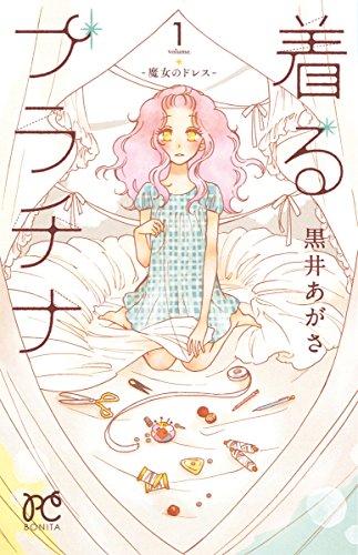 着るプラチナー魔女のドレスー 1 (ボニータコミックス)