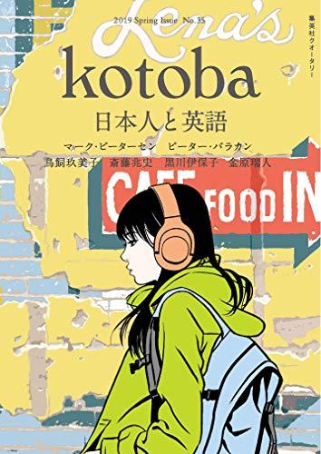 kotoba(コトバ) 2019年 春号 [雑誌]