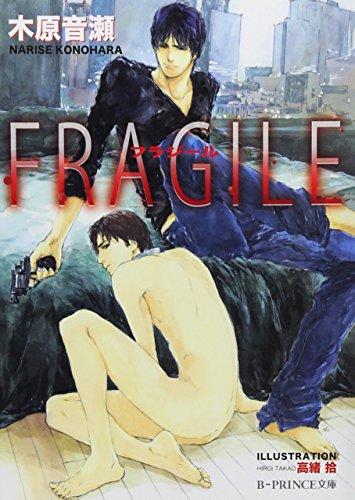 FRAGILE (B‐PRINCE文庫)