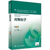 全国高等学校药学类专业第八轮规划教材:药物化学(供药学类专业用)(第8版)(配增值)