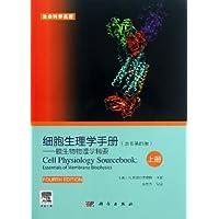 生命科学名著:细胞生理学手册•膜生物物理学精要(上册)(原书第4版)