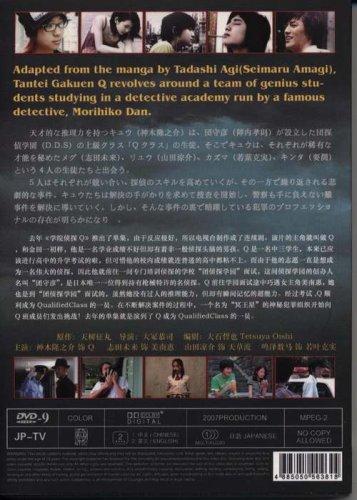 2007 Japanese Tv Series: Tantei Gakuen Q (Detective School Q)