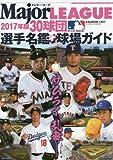 2017メジャーリーグ選手名鑑+球場ガイド (B・B・MOOK)