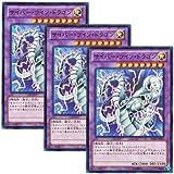 ★ 3枚セット ★遊戯王 日本語版 SD26-JP037 Cyber Twin Dragon サイバー・ツイン・ドラゴン (ウルトラレア)