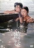 Japanese Movie - Asobi [Japan DVD] DABA-91016