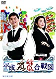 Japanese TV Series - Renzoku Drama W Heisei Saru Kani Gassen Zu (3DVDS) [Japan DVD] TCED-2819