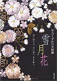 草乃しずか日本刺繍 雪月花 ― 雪に待ちて、月に想い、花を唄う