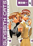 Gunsmith Cats Revised Edition Volume 4 (v. 4)