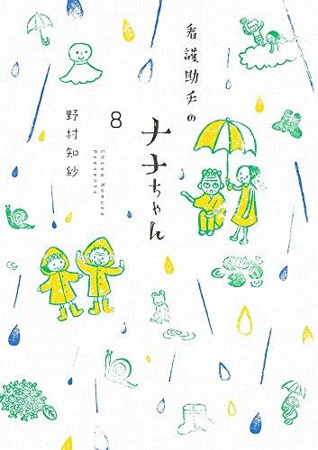 看護助手のナナちゃん 8 (ビッグコミックススペシャル)
