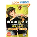 Clumsy Child (Yaoi Manga)