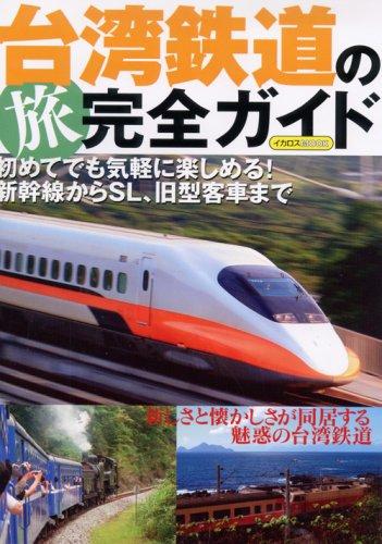 台湾鉄道の旅 完全ガイド 初めてでも気軽に楽しめる! 新幹線から懐かしの旧型客車まで (イカロス・ムック) 台湾鉄道の旅 完全ガイド 初めてでも気軽に楽しめる! 新幹線から懐かしの旧型客車まで (イカロス・ムック)