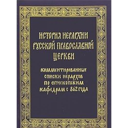 Istoriia Ierarkhii Russkoi Pravoslavnoi Tserkvi: Kommentirovannye Spiski Ierarkhov po Episkopskim Kafedram s 862 g.: S Prilozheniiami [The History of hierarchy of the Russian Orthodox Church: Annotated lists of hierrachs based on bishops' dioceses since 8 ebook
