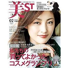 美容専門誌 - ファッション雑誌...