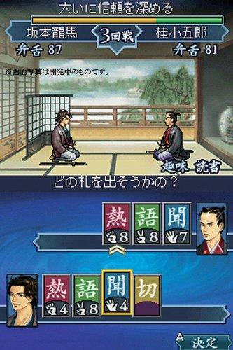 Ishin no Arashi: Shippuu Ryuumeden [Japan Import]