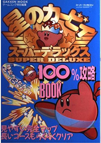Price comparison product image Kirby Super Star Deluxe 100% capture book (Gakken Mook) ISBN: 4056013276 (1996) [Japanese Import]