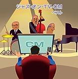 ジャズ・オン・TV-CM キング・スーパー・ツイン・シリーズ 2018