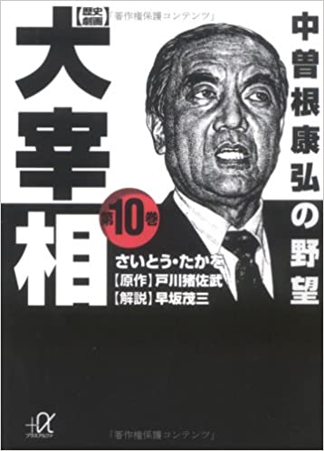 歴史劇画 大宰相(10) (講談社+α...