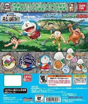 """Doraemon the Movie: Japan the birth of New Nobita"" secret tool swing 2016 [5. vineyard restaurant spaghetti (solid mascot)] (single)"