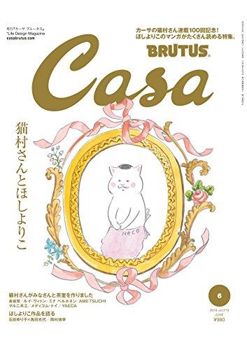 Casa BRUTUS 2018年6月号 大きい表紙画像